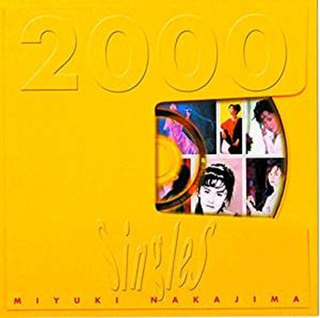 画像: Amazon | Singles 2000 | 中島みゆき | J-POP | 音楽 通販