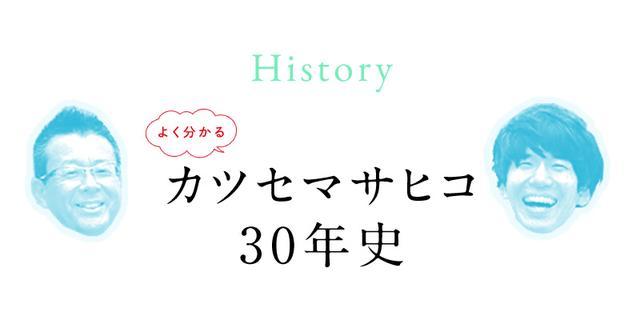 画像: よく分かるカツセマサヒコ30年史|OMソーラー30周年記念キャンペーンサイト「いままでも、これからも」