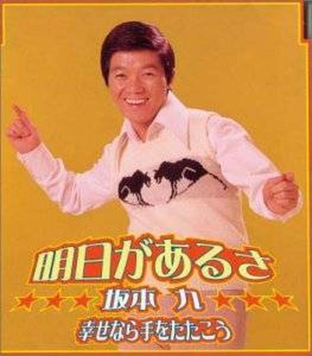 画像: Amazon | 明日があるさ | 坂本九, 中村八大, 青島幸男, 有田怜, 木村利人 | 歌謡曲 | 音楽