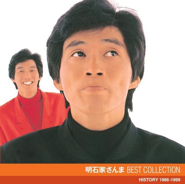 画像: Amazon | 明石家さんま ベスト・コレクション | 明石家さんま | J-POP | 音楽