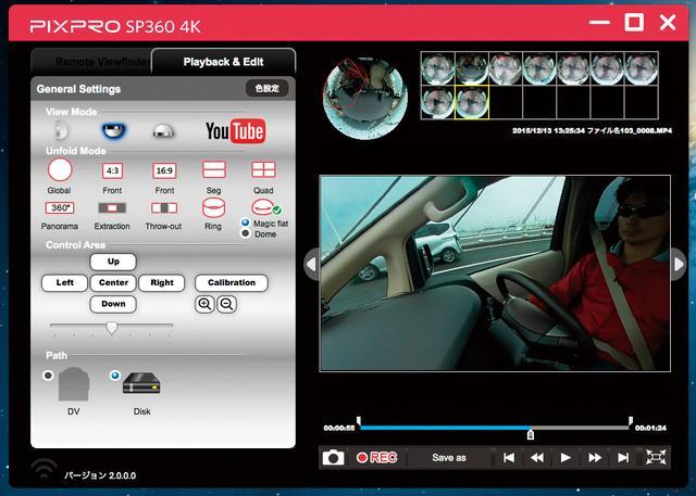画像: パソコン用の無料ソフト「PIXPRO SP360 4K」をダウンロードを使えば、11種類の表示モードで視聴できる。自分の見たいアングルを色々な再生パターンで見ることができる。