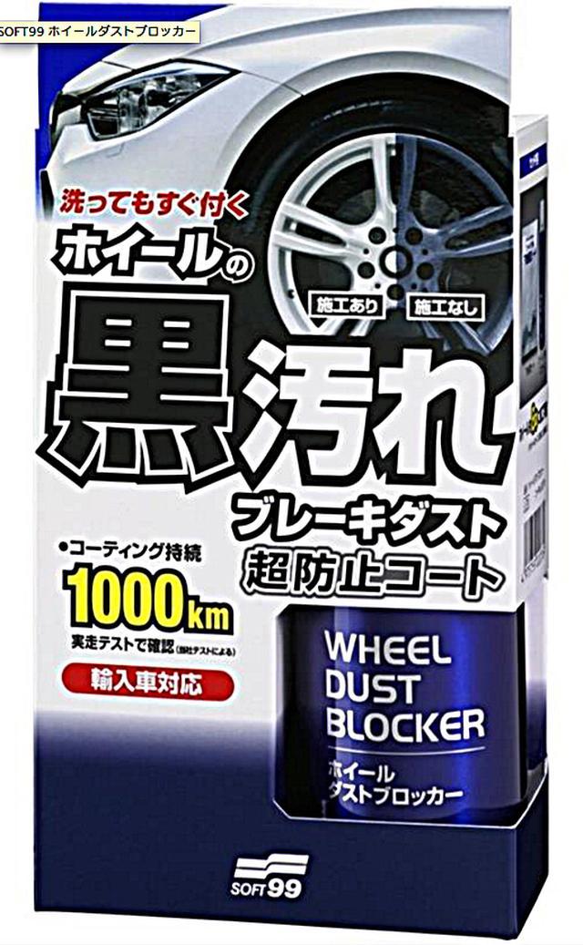画像: SOFT99「ホイールダストブロッカー」価格:オープン 問い合わせ:ソフト99 06-6942-2851 www.soft99.co.jp
