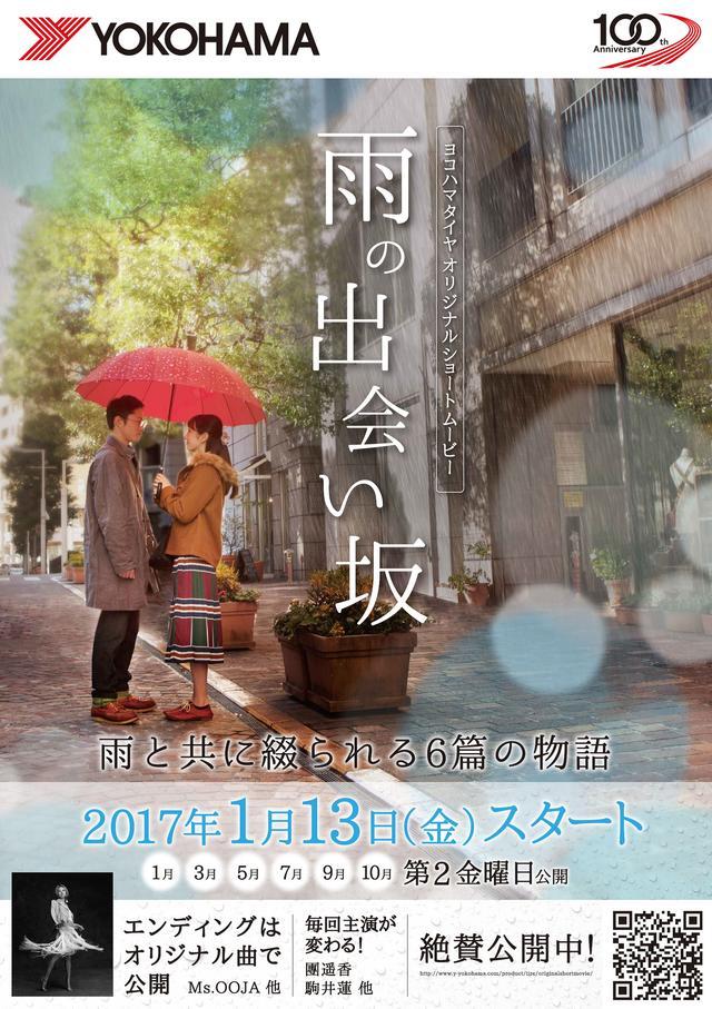 画像: 【タイヤ】横浜ゴム、オリジナルショートムービーを公開 2017年1月13日