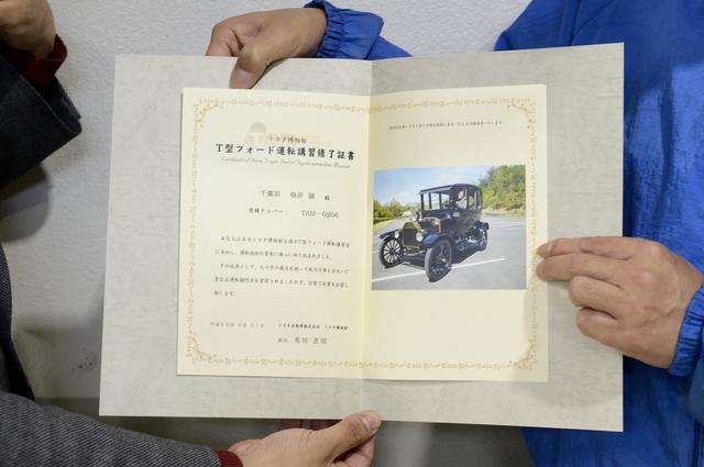 画像: ▲講習終了後、「T型フォード運転講習修了証書」が手渡される。登録ナンバーは「TAM-206」。206人目の講習修了者、ということ。