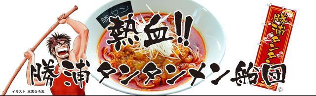画像: 勝浦タンタンメン船団