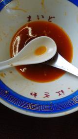 画像: ▲スープを飲み干したモノだけが見られる特権、「まいど」の文字。