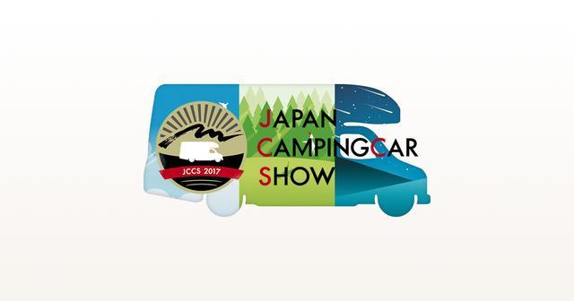 画像: ジャパンキャンピングカーショー2017|2017年2月2日(木)〜5日(日)|幕張メッセ|