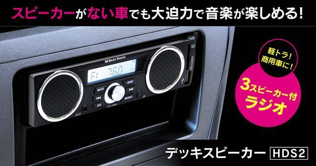 画像: 3つのスピーカーを内蔵した車載用デッキ。 スピーカーがない軽トラ、商用車に最適(12V/24V)|HDS2