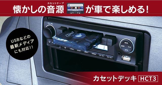 画像: 車でカセットテープを再生!AM/FMチューナー内蔵デッキスピーカー 車載用 |HCT3