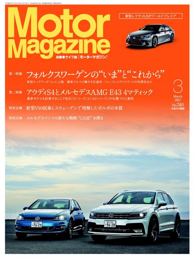 画像: Motor Magazine3月号は2月1日発売。定価1000円