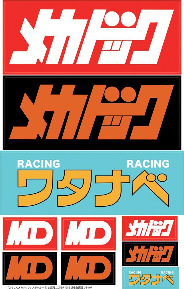 画像: MD=メカドックのロゴはもちろん、主人公・風見潤が尊敬する伝説のチューナー「ワタナベ」のロゴまで付いているのだ、感涙!