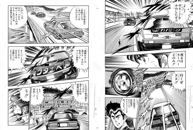 画像: 貴重な原画をたっぷり収録。特に4大レースのクライマックスは原画をほぼ原寸大で再録。迫力に圧倒される。ⓒ次原隆二/NSP 1982