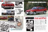 画像: 漫画に登場したクルマを実車で解説。ⓒ次原隆二/NSP 1982