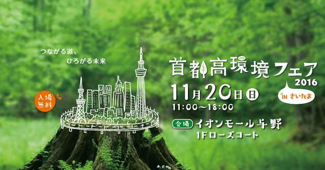 画像: イベント情報 | 首都高環境サイト shuto-E-co