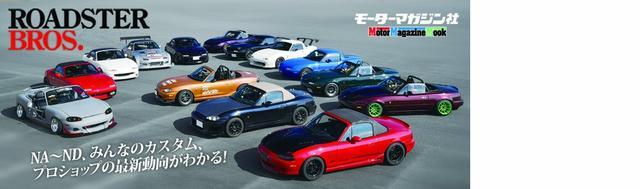 画像: Amazon.com:Motormagazine モーターマガジン社