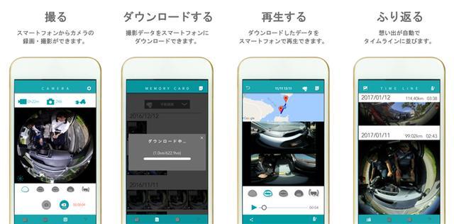 画像: 便利な無料アプリもスタンバイ