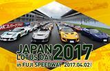 画像: JAPAN LOTUS DAY 2017