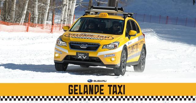 画像: ゲレンデタクシー 雪に強いスバルのSUVがスキー場を!?