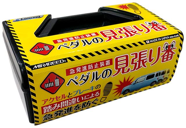 画像: 【カー用品】後付けできる急発進防止装置を知っていますか?