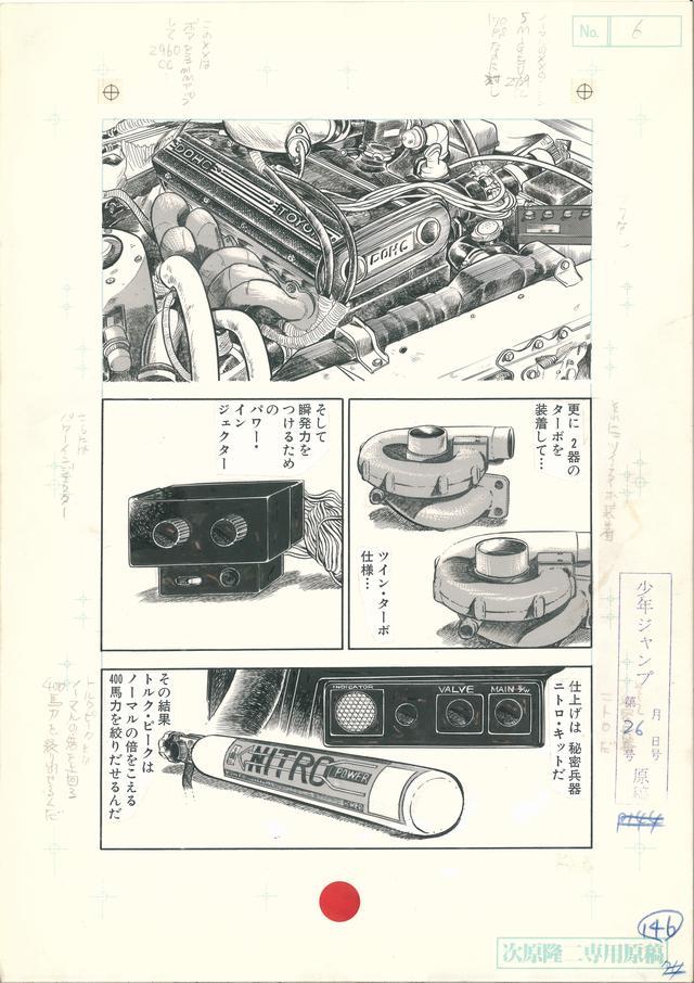 画像1: ⓒ次原隆二/NSP 1982,版権許諾証 UA-207