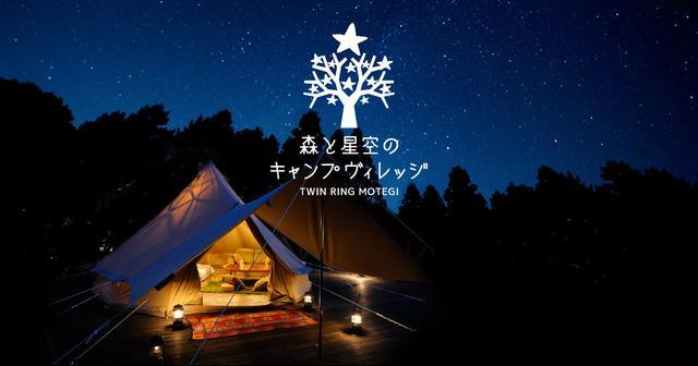 画像: 森と星空のキャンプヴィレッジ | ツインリンクもてぎ