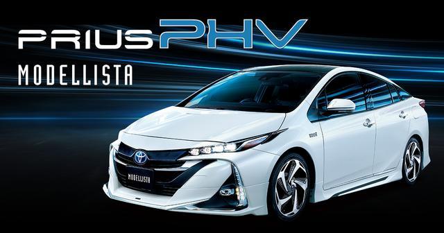 画像: PRIUS PHV プリウスPHV カスタマイズラインナップ | トヨタモデリスタ