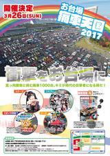 画像: 【イベント情報】国内最大級。約1000台の痛車が東京・お台場に集結!