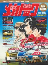 画像: Motor Magazine Ltd. / モーターマガジン社 / よろしくメカドック ファンブック