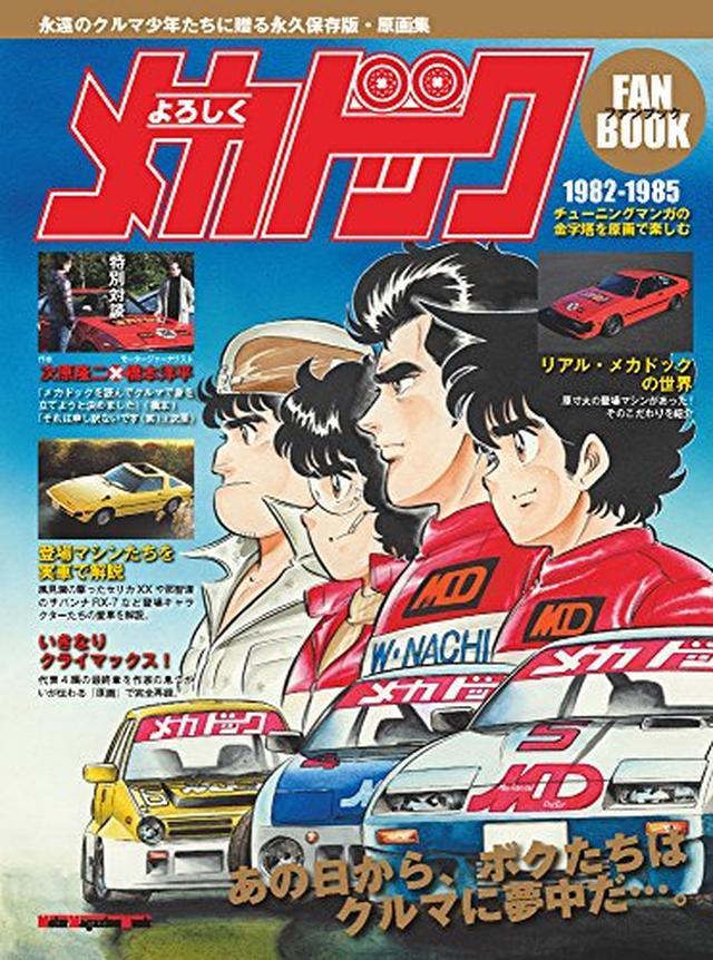 画像: よろしくメカドック ファンブック (Motor Magazine Mook)