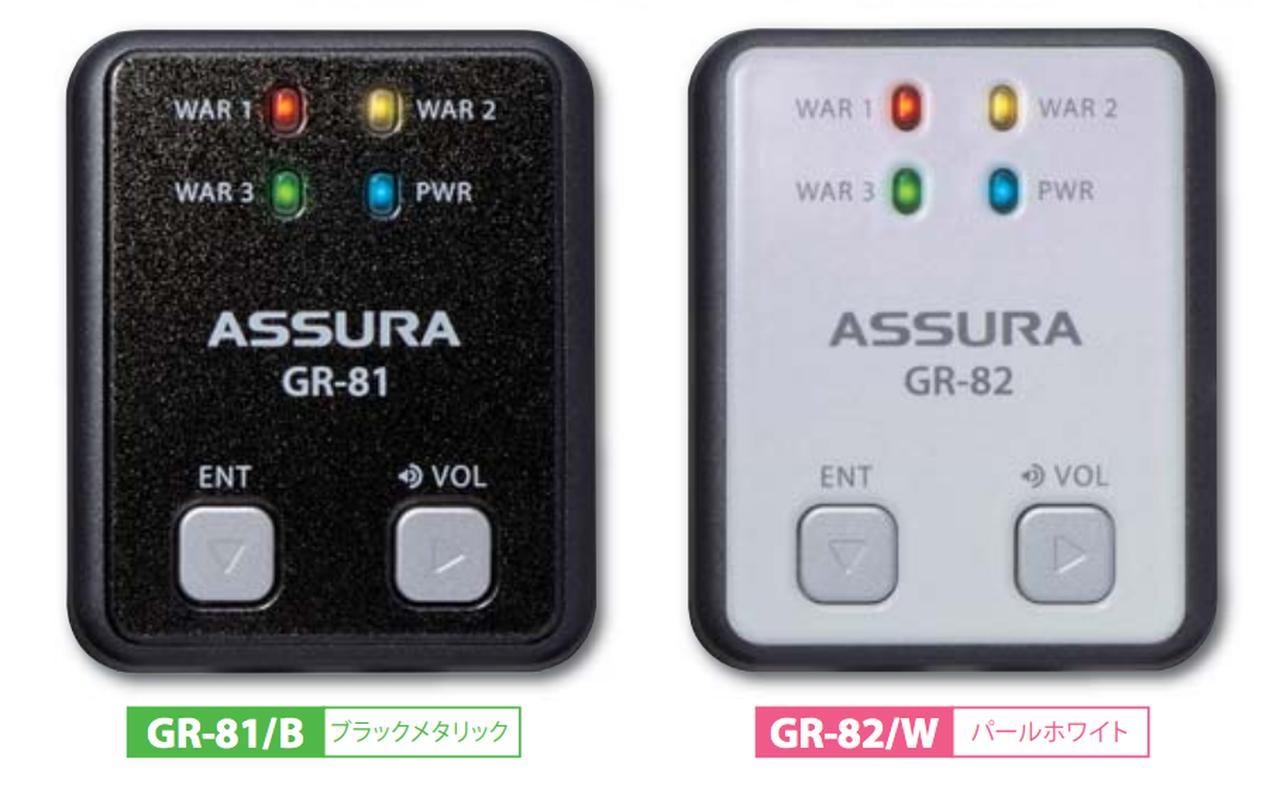 画像: セルスター工業「ASSURA GR-81 ソケットタイプGPSレシーバー」  価格:オープン