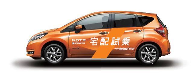 画像: 日産、Amazon Prime Nowで「ノート e-POWER」の試乗車を無料宅配するキャンペーンを実施中【ニュース】 2017年2月17日