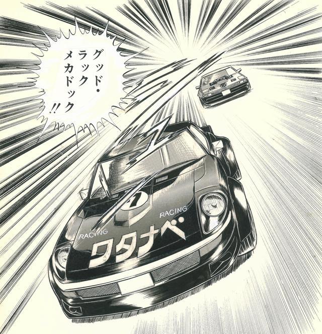 画像: 「よろしくメカドック」の主人公・風見潤が尊敬するチューニング界のカリスマが渡辺俊光(ナベさん)。ツボをおさえたフェアレディZのチューニングはさすが! ⓒ次原隆二/NSP 1982