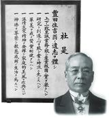 画像: 豊田佐吉物語   株式会社 豊田自動織機