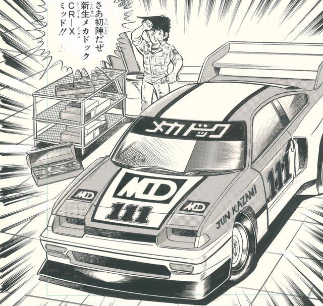 画像: 作者の次原隆二先生曰く、ミッドシップ化のアイデアはフィアットX1/9を見て思いついたとのこと。