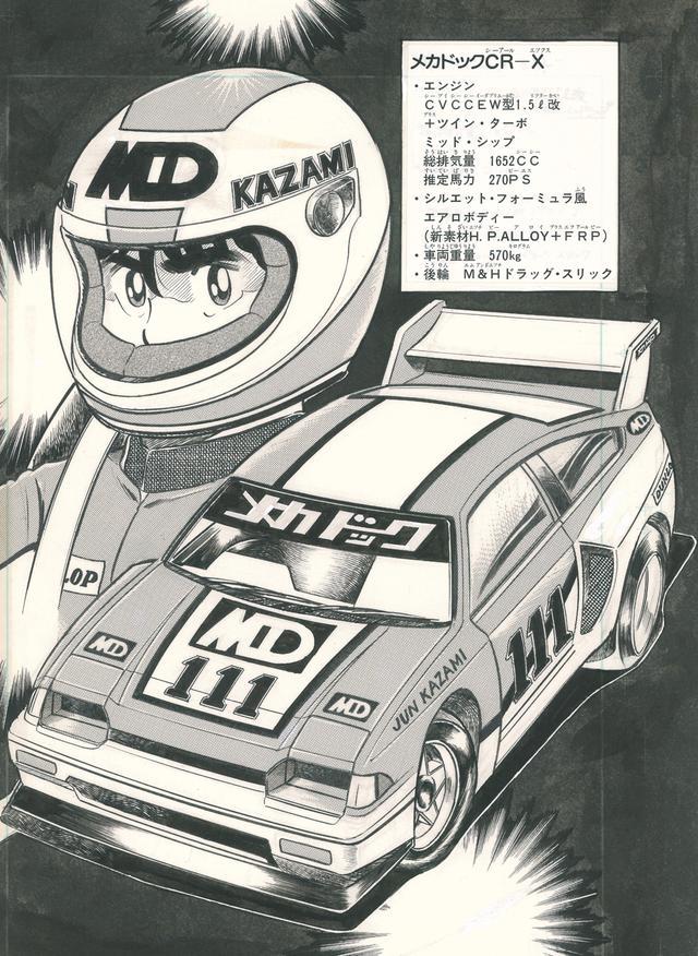 画像: 全日本ゼロヨンGPで鬼神の速さを見せたメカドックCR-Xだが、決勝戦では降り出した雨に苦しまされる。
