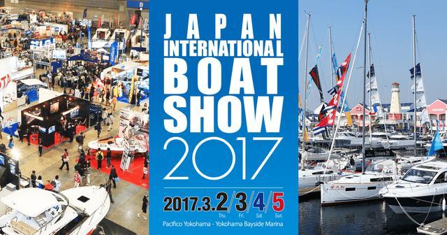 画像: ジャパンインターナショナルボートショー2017