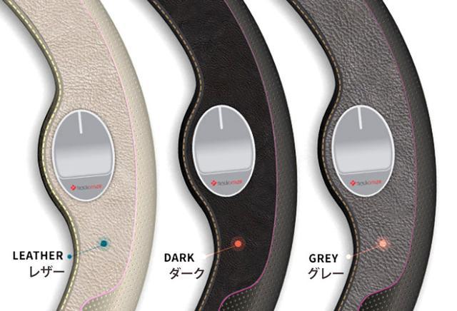 画像: ステアリングカバーの色はレザー、ダーク、グレーの3色。クルマの内装色に合わせて選べる。