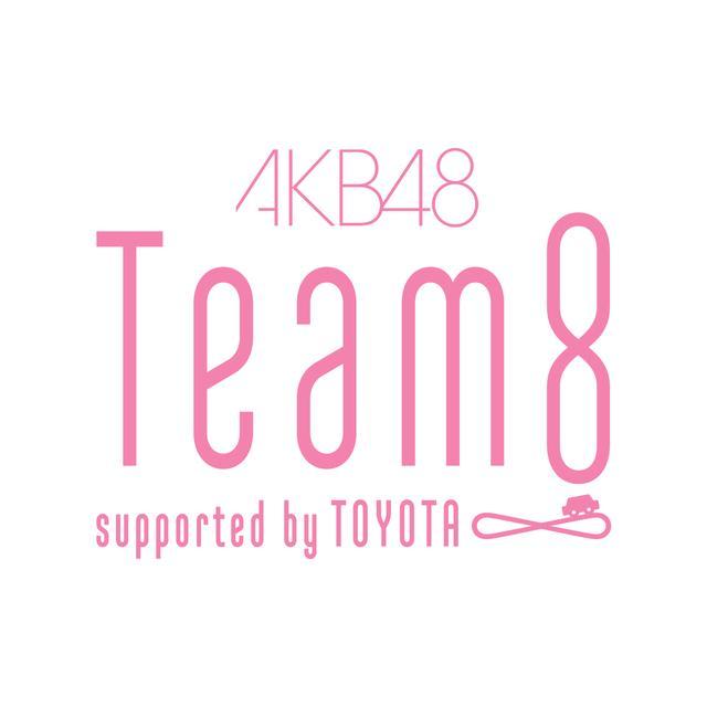 画像: 「TOYOTA presents AKB48 Team 8 カートグランプリ 〜初代最速女王は誰だ!?〜」決勝戦! いよいよ3月12日(日)開催!! - AKB48 Team 8 最新ニュース