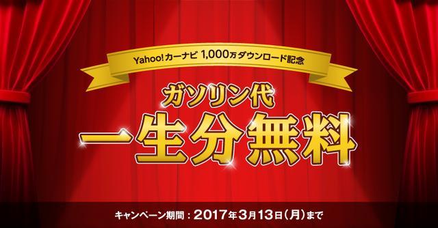 画像: Yahoo!カーナビ1,000万DL記念「ガソリン代一生分無料キャンペーン」を開催!