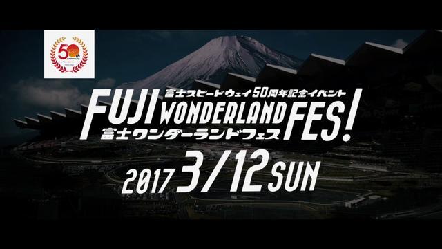 画像: 富士スピードウェイ50周年記念イベント「FUJI WONDERLAND FES」 www.youtube.com