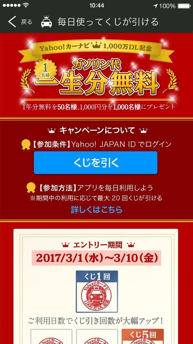 画像: Yahoo!JAPAN IDでログインして、くじを引く。