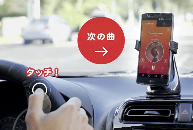 画像: Radiomizeのタッチパッド操作で音楽アプリの選曲もできる。