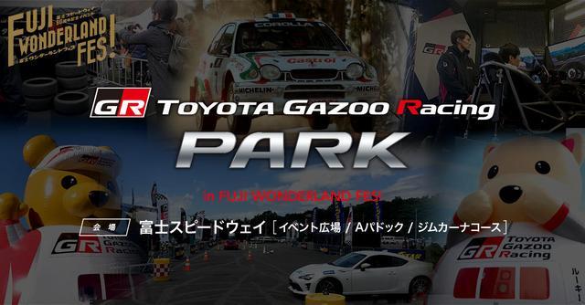 画像: TOYOTA GAZOO Racing PARK(TGRP) in FUJI WONDERLAND FES!