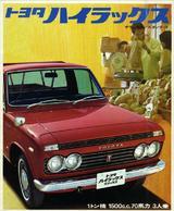 画像: 初代ハイラックスのカタログ表紙。トラックと思えないほどオシャレな雰囲気。