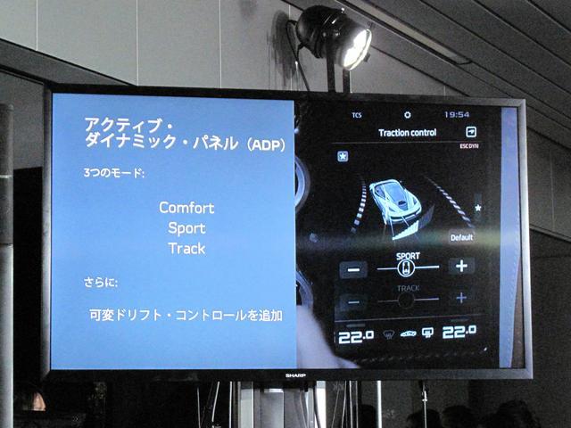 画像: 画面右側が可変ドリフトコントロールの操作画面。