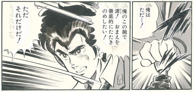 画像: 風見潤のライバル、那智渡の双子の弟、神奈川県警・特別高速隊員の那智徹の愛車がシルビア。キャノンボール・トライアル編の中盤から登場し、風見たちと熾烈な公道バトルを繰り広げた。ⓒ次原隆二/NSP 1982
