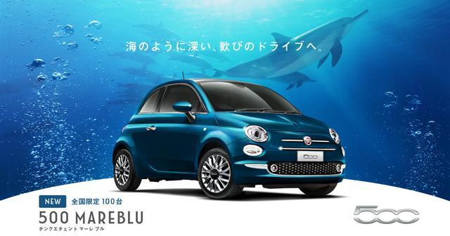 画像: FIAT MareBlu(チンクエチェント マーレ ブル)|コンパクトカー|FIAT(フィアット)