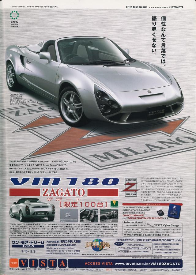 画像: ホリデーオート( 2002年1月号 )に掲載された TMI・VM180ザガート の広告。
