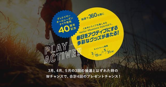 画像: All Season Play Active!! キャンペーン