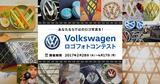 画像: Volkswagen ロゴフォトコンテスト|Volkswagen